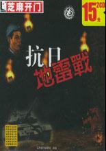 抗日:地雷战秘籍+集锦秘籍