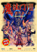 魔法门8:毁灭者之日秘籍-Might and Magic VIII: Day of the Destroyer秘籍