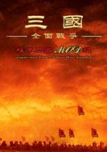 三国:全面战争秘籍-Three Kingdom: Total War秘籍