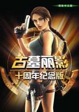 古墓丽影秘籍-Tomb Raider秘籍