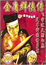 金庸群侠传:菠萝三国秘籍秘籍