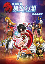 风色幻想1:魔导圣战秘籍-Wind Fantasy Magic War秘籍