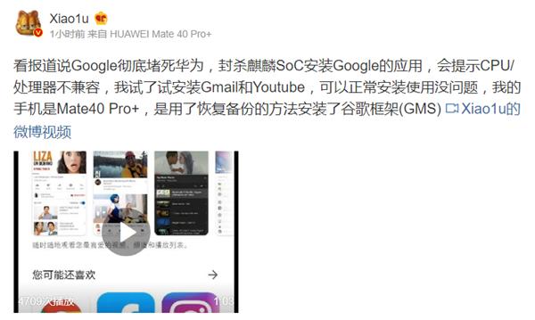 谷歌彻底封杀华为?网友实测:Mate40 Pro仍可安装应用