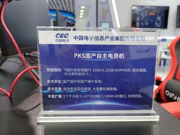 国产ARM处理器FT-2000杀入电竞主机:4核10W配32GB内存