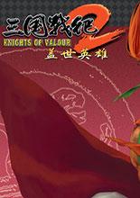 三国战纪2:盖世英雄游戏秘籍集锦秘籍