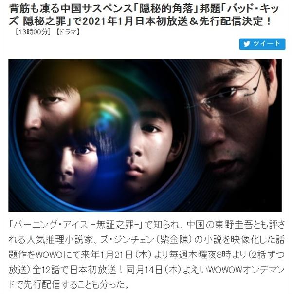 国产悬疑大剧《隐秘的角落》将登陆日本 中文原声开播