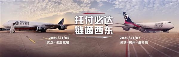 机队规模国内最大 顺丰双11发力:3天开通2条洲际航线
