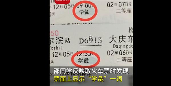 铁路部门回应火车票上学生变学彘:电脑排版自动出票 非人为