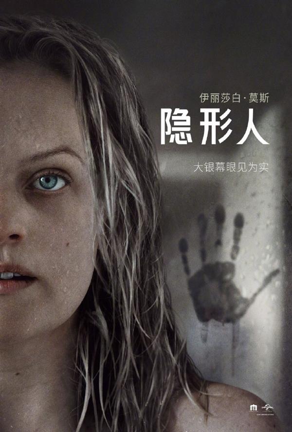 剧情满分:惊悚片《隐形人》国内定档 中文预告抢先看