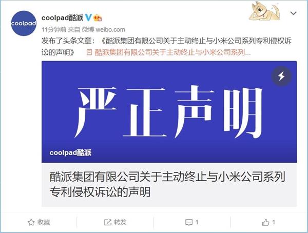 酷派撤诉:主动终止与小米公司的专利侵权诉讼
