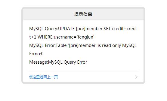 destoon搬家更换服务器后登陆后台提示mysql的table is read only解决方法