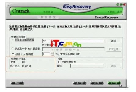 easyrecovery 使用教程[图文详解]