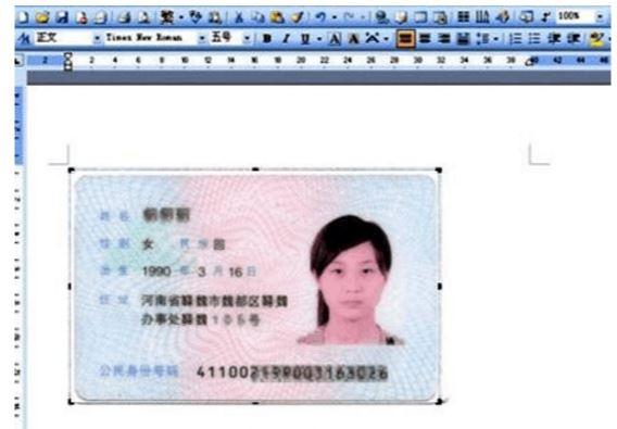 在word打印银行卡和身份证,尺寸多少