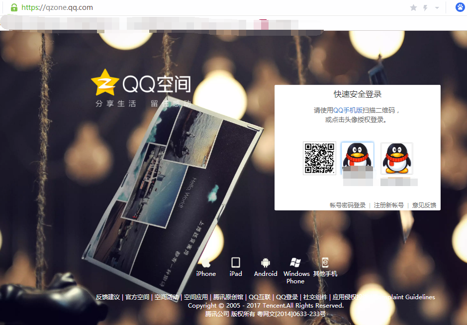 qq空间网页版登录入口官网