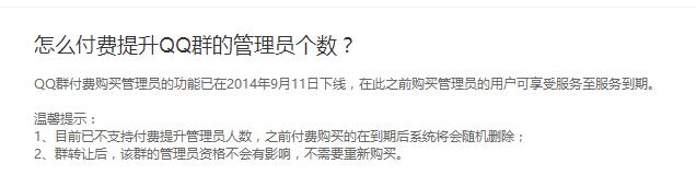 千人QQ群有多少管理