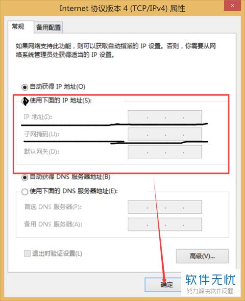 打开有些网页,为什么显示找不到服务器或DNS错误