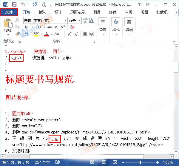 word打字自带下划线怎么取消