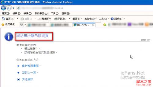 IE浏览器来自网页的消息