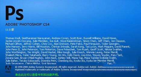 Photoshop CS4序列码永久免费分享 最新PS CS4序列号