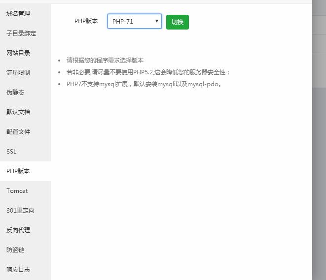 宝塔面板LNMP环境wordpress配置并启用memcached缓存教程