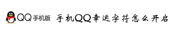 手机QQ幸运字符怎么开启