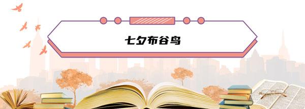 七夕布谷鸟是什么意思