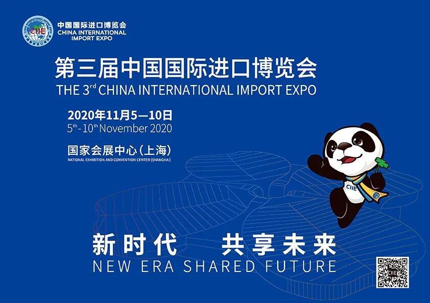 2020年上海进博会放假时间