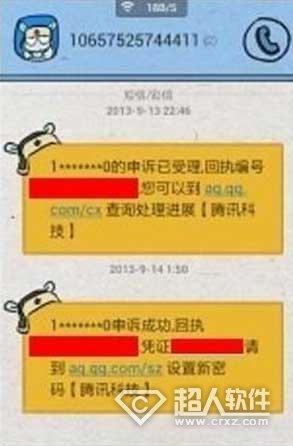 QQ成功申诉后的网站
