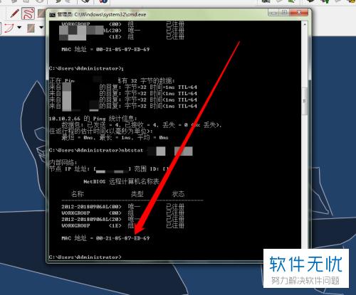 电脑的MAC地址怎样通过IP地址进行查询?