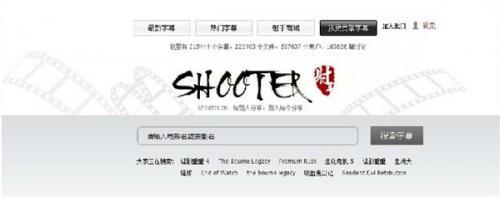 大陆最大中文字幕站射手网为什么关闭?原因揭秘