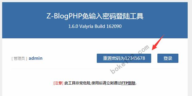 ZBlogPHP忘记登录密码后怎么办?使用官方密码找回工具