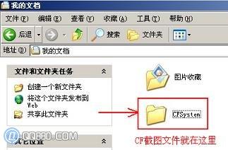 CF截图在哪个文件夹,cf截图保存在哪?