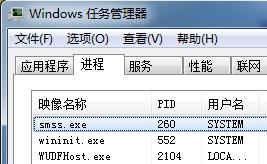 smss.exe是什么进程?详解Windows会话管理器中的smss.exe