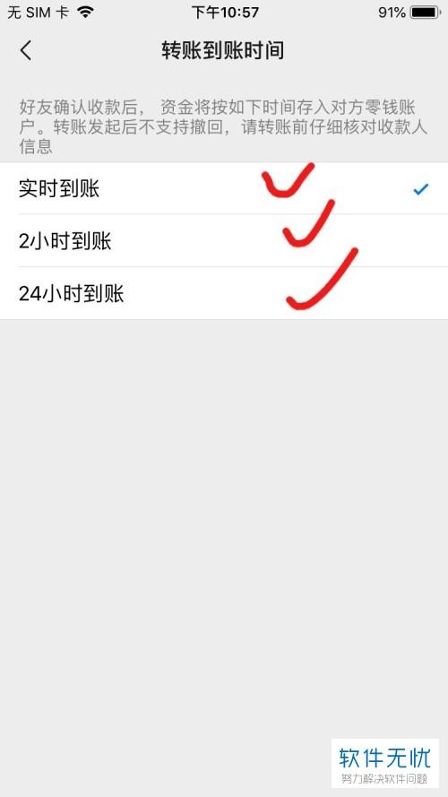 微信红包能设置到账时间吗