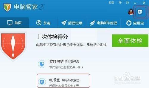 QQ登录记录查询