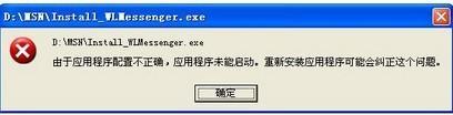 MSN安装不上怎么办