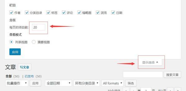 wordpress后台文章管理默认单页数量是20篇如何修改
