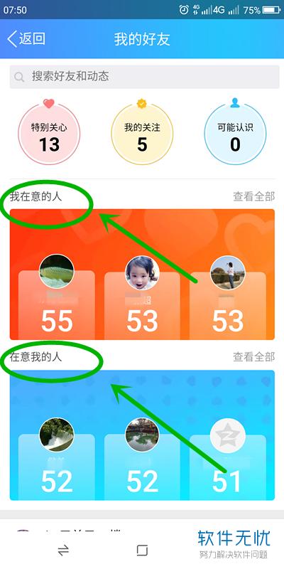 怎样在手机上查看QQ上有多少人设我为特别关心