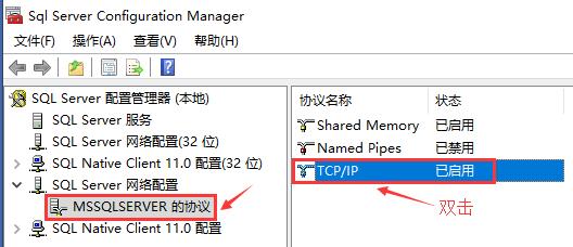 Windows Server 2016服务器SQL Server 2014数据库开启远程连接图文教程