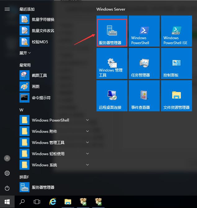 Windows Server 2016安装.NET Framework 3.5图文教程