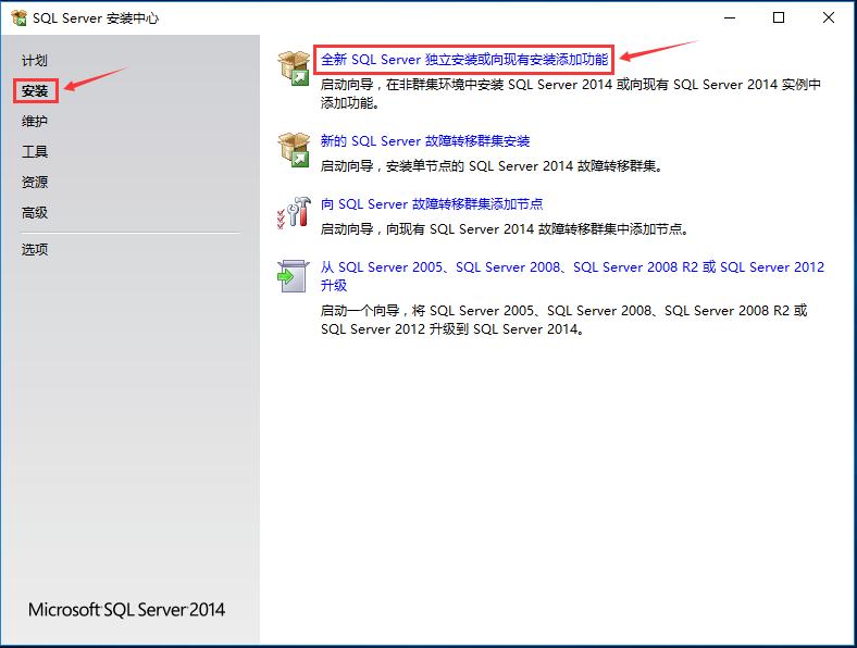 Windows Server 2016安装SQL Server 2014详细图文教程
