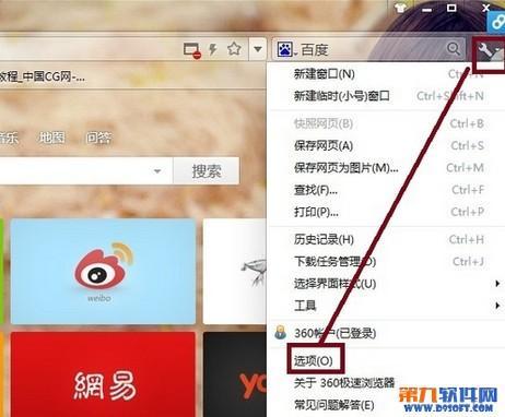 360广告拦截在哪?360浏览器广告拦截设置教程