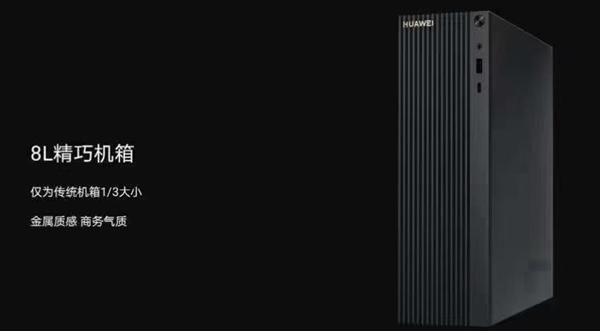 华为推出首款商用台式机HUAWEI MateStation B515:从办公工具变身智能平台