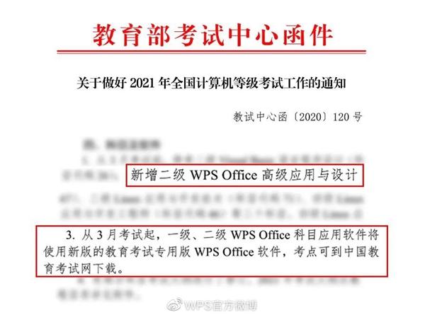 国产办公软件WPS进入全国计算机二级考试:明年3月实施