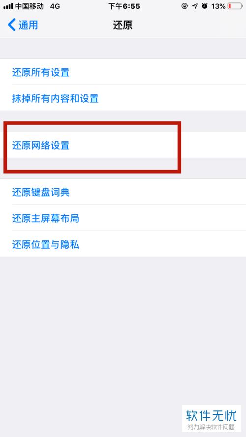 为什么苹果手机显示无法连接appstore