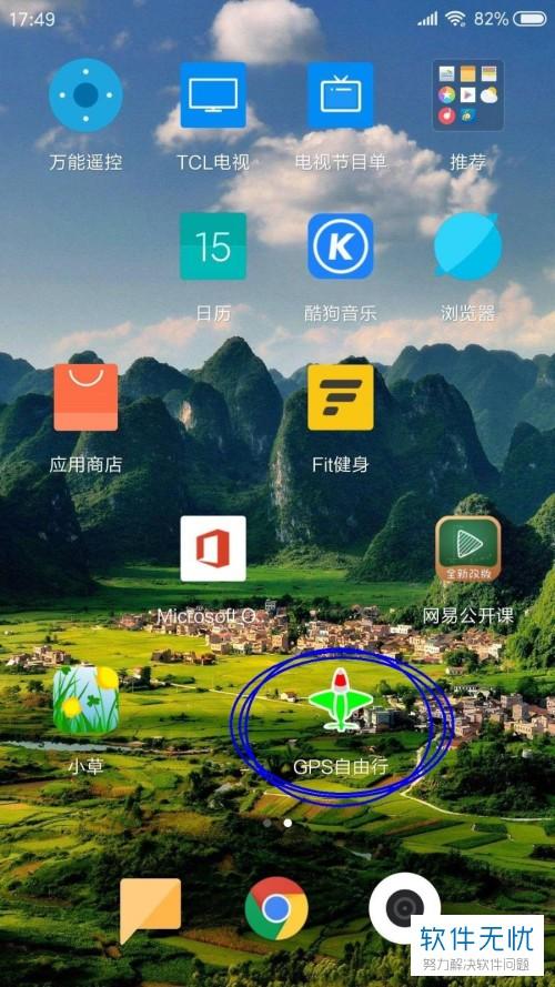 安卓手机GPS位置怎么修改