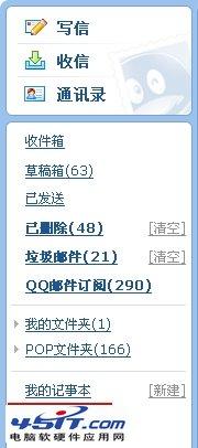 怎么使用QQ中转站?