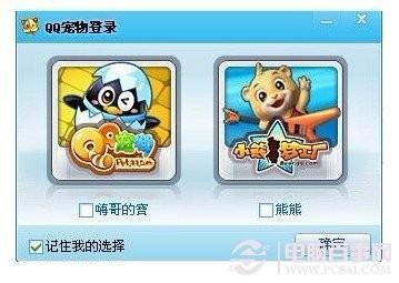 如何关闭或卸载QQ宠物?