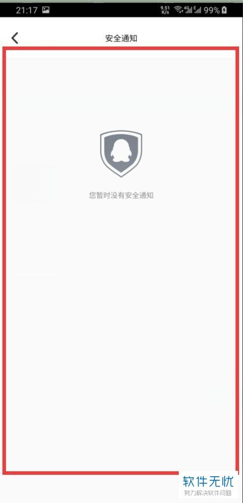 手机QQ安全中心如何查看QQ密码的修改记录