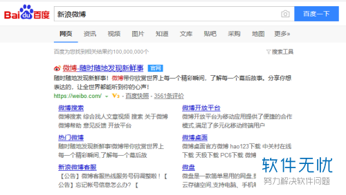 新浪微博国际版网页登录
